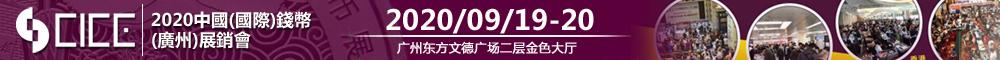 2020中国(国际)钱币(广州)展销会