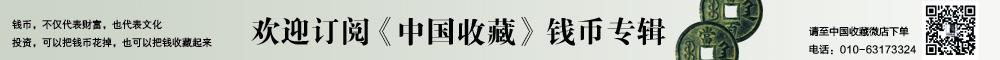 《中国收藏》杂志2020年7月刊