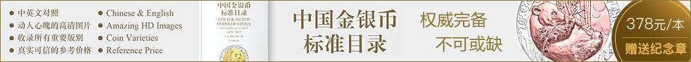 中国金银币标准目录 购书获赠熊猫纪念章